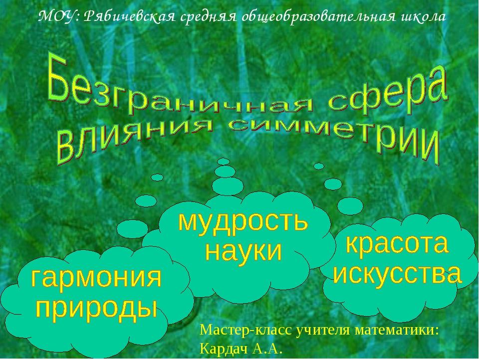 МОУ: Рябичевская средняя общеобразовательная школа Мастер-класс учителя матем...