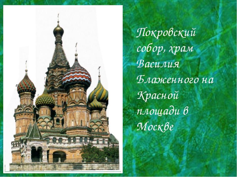Покровский собор, храм Василия Блаженного на Красной площади в Москве