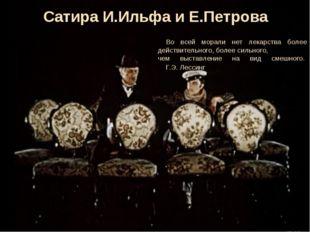 Сатира И.Ильфа и Е.Петрова Во всей морали нет лекарства более действитель