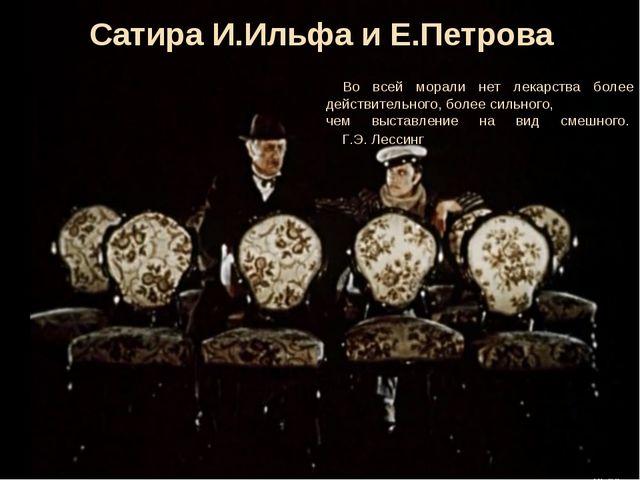 Сатира И.Ильфа и Е.Петрова Во всей морали нет лекарства более действитель...