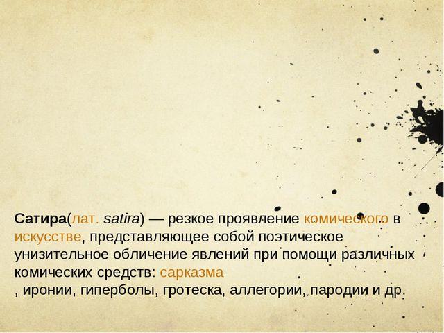 Cатира(лат.satira)— резкое проявлениекомическоговискусстве, представляющ...