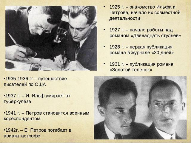 1925 г. – знакомство Ильфа и Петрова, начало их совместной деятельности 1927...