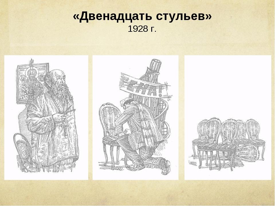 «Двенадцать стульев» 1928 г.