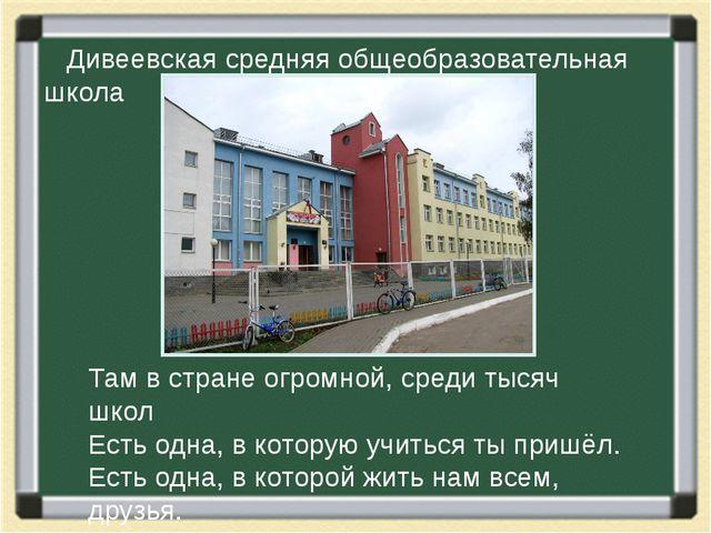 Там в стране огромной, среди тысяч школ Есть одна, в которую учиться ты пришё...