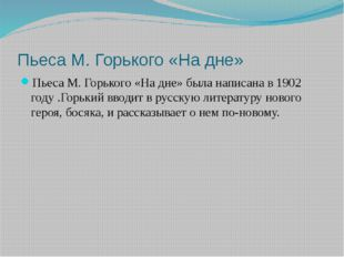 Пьеса М. Горького «На дне» Пьеса М. Горького «На дне» была написана в 1902 го