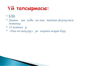 §32; Заттың тығыздығын анықтайтын формуланы жаттау; 12 жаттығу; . Өзін-өзі те