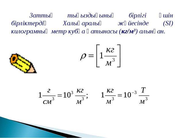 Заттың тығыздығының бірлігі үшін бірліктердің Халықаралық жүйесінде (SI) кил...