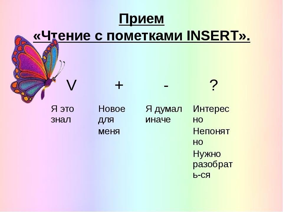 Прием «Чтение с пометками INSERT». V + - ? Я это знал Новое для меня Я думал...