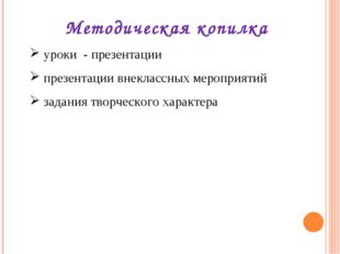 Методическая копилка уроки - презентации презентации внеклассных мероприятий