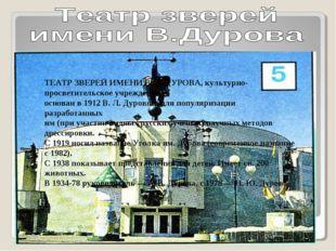 ТЕАТР ЗВЕРЕЙ ИМЕНИ В. Л. ДУРОВА, культурно-просветительское учреждение, основ