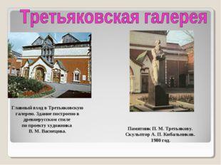 Главный вход в Третьяковскую галерею. Здание построено в древнерусском стиле