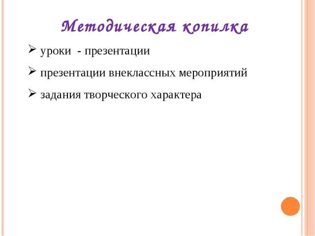 Методическая копилка уроки - презентации презентации внеклассных мероприятий...