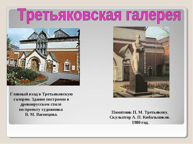 Главный вход в Третьяковскую галерею. Здание построено в древнерусском стиле...