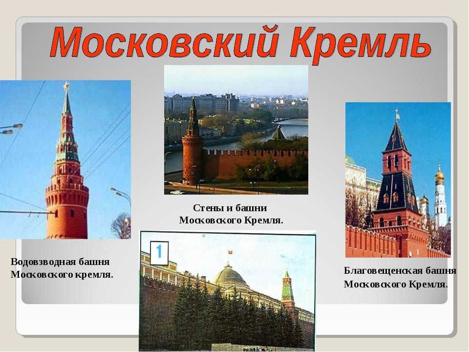 Водовзводная башня Московского кремля. Благовещенская башня Московского Кремл...