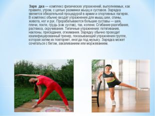 Заря́дка— комплекс физических упражнений, выполняемых, как правило, утром,