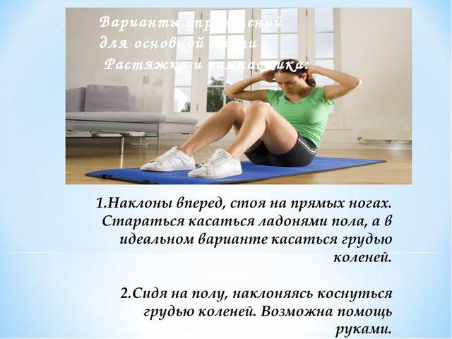 Варианты упражнений для основной части Растяжка и гимнастика: