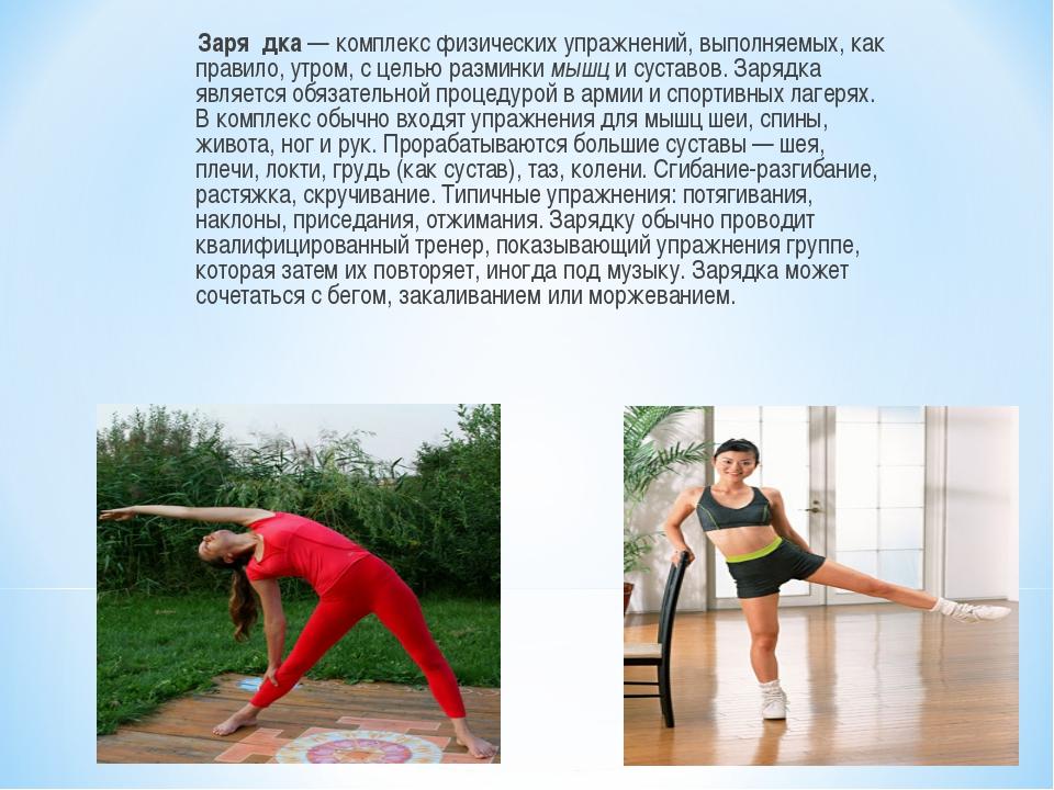 Заря́дка— комплекс физических упражнений, выполняемых, как правило, утром,...