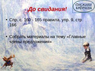 До свидания! Спр. с. 160 - 165 правила, упр. 9, стр 166 Собрать материалы на