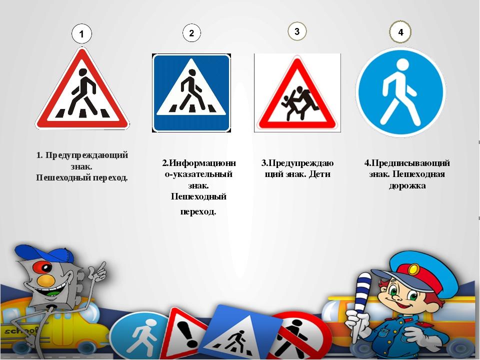 Знак пешеходный переход предупреждающий картинка