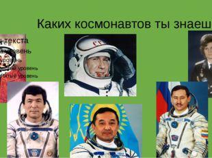 Каких космонавтов ты знаешь?