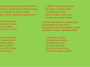 1.Коля, сорви две ромашки и желтый ноготок, А, ты Светлана,- красный мак и си