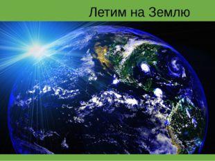 Летим на Землю