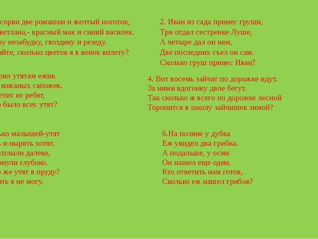 1.Коля, сорви две ромашки и желтый ноготок, А, ты Светлана,- красный мак и си...