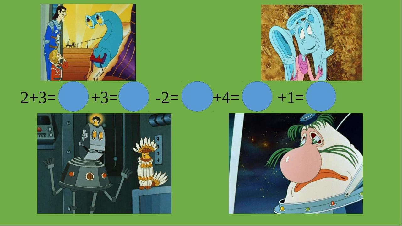 2+3= -1= +3= -2= +4= +1=