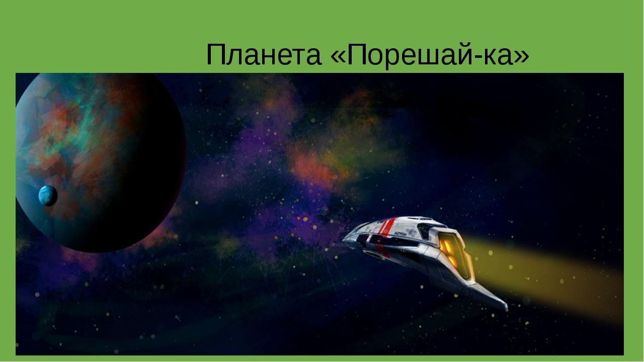 Планета «Порешай-ка»