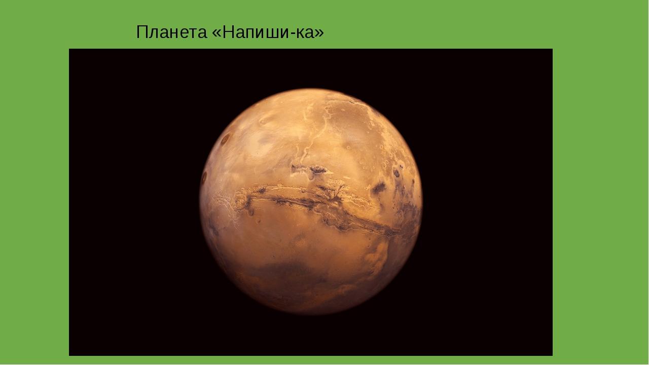 Планета «Напиши-ка»