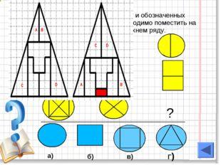 1. Из фигур изображенных внизу и обозначенных буквами, найдите ту, которую не