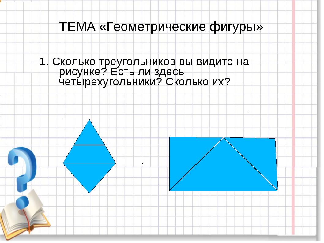 ТЕМА «Геометрические фигуры» 1. Сколько треугольников вы видите на рисунке? Е...