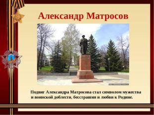 Александр Матросов Подвиг Александра Матросова стал символом мужества и воинс