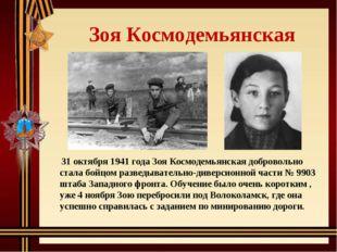 Зоя Космодемьянская 31 октября 1941 года Зоя Космодемьянская добровольно ста