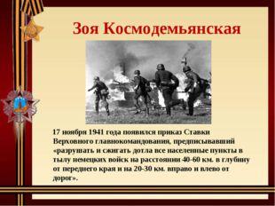 Зоя Космодемьянская 17 ноября 1941 года появился приказ Ставки Верховного гл