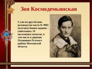 Зоя Космодемьянская А уже на другой день руководство части № 9903 получило б