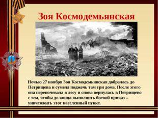 Зоя Космодемьянская Ночью 27 ноября Зоя Космодемьянская добралась до Петрище