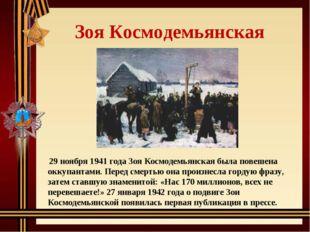 Зоя Космодемьянская 29 ноября 1941 года Зоя Космодемьянская была повешена ок