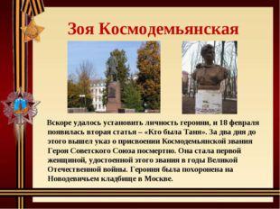 Зоя Космодемьянская Вскоре удалось установить личность героини, и 18 февраля