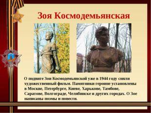 Зоя Космодемьянская О подвиге Зои Космодемьянской уже в 1944 году сняли худо