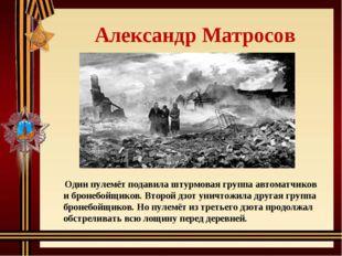 Александр Матросов Один пулемёт подавила штурмовая группа автоматчиков и бро