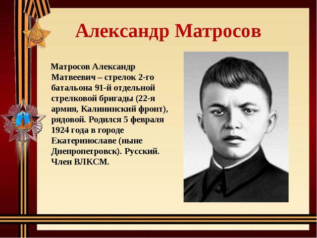 Александр Матросов Матросов Александр Матвеевич – стрелок 2-го батальона 91-...