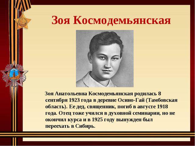 Зоя Космодемьянская Зоя Анатольевна Космодемьянская родилась 8 сентября 1923...