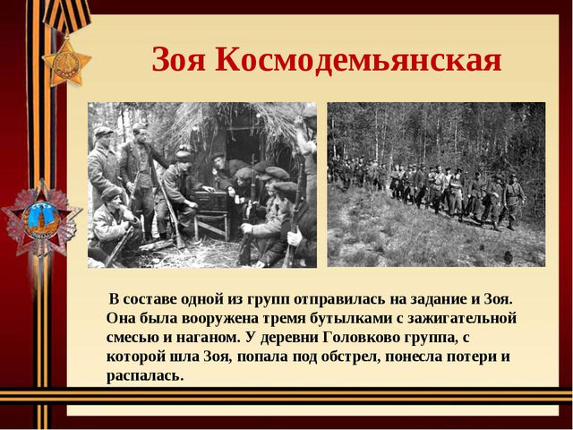 Зоя Космодемьянская В составе одной из групп отправилась на задание и Зоя. О...