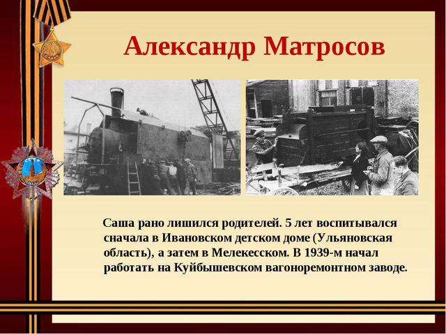 Александр Матросов Саша рано лишился родителей. 5 лет воспитывался сначала в...