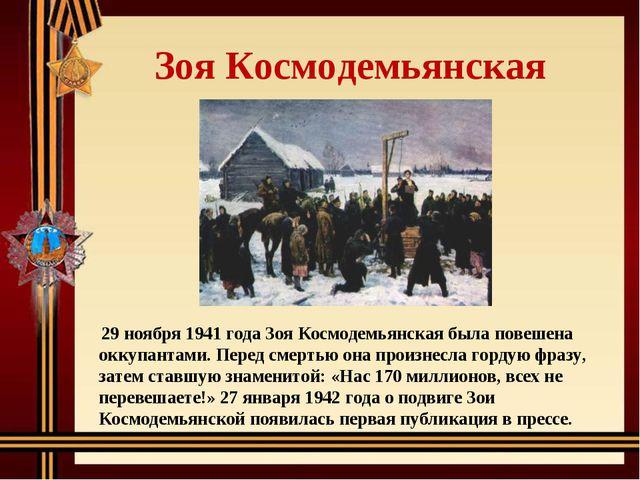 Зоя Космодемьянская 29 ноября 1941 года Зоя Космодемьянская была повешена ок...