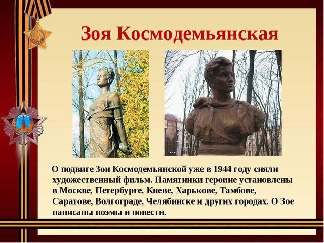 Зоя Космодемьянская О подвиге Зои Космодемьянской уже в 1944 году сняли худо...