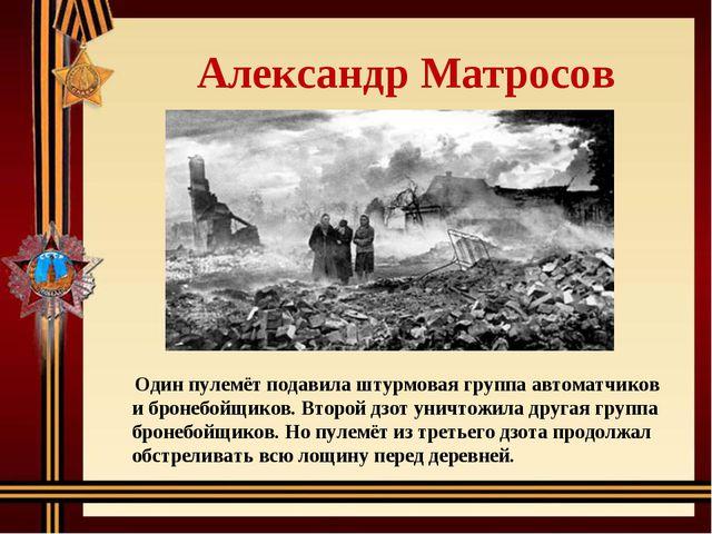 Александр Матросов Один пулемёт подавила штурмовая группа автоматчиков и бро...