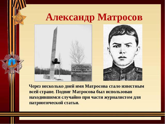 Александр Матросов Через несколько дней имя Матросова стало известным всей с...