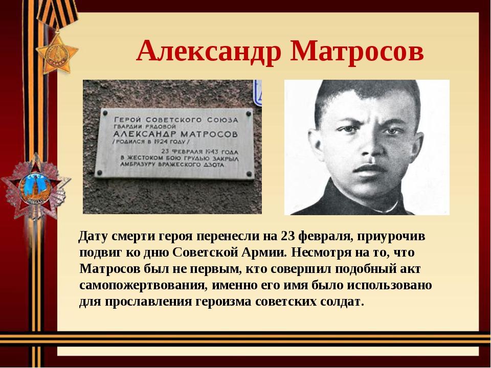 Александр Матросов Дату смерти героя перенесли на 23 февраля, приурочив подв...